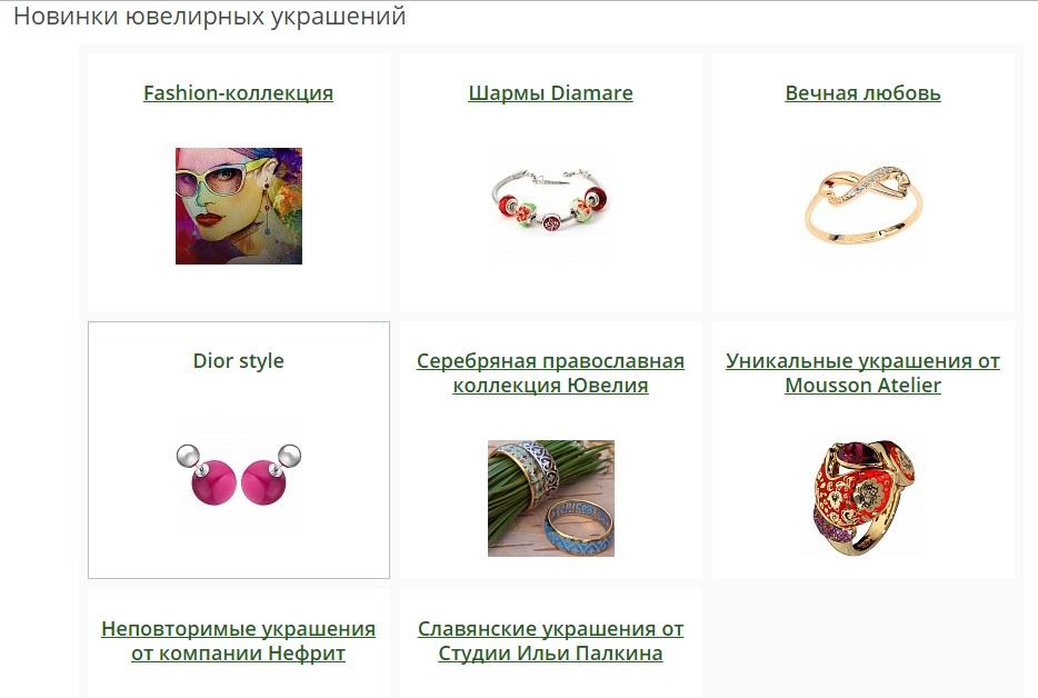 Коллекция на официальном сайте Тутанхамон