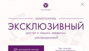 Информация о распродаже на официальном сайте компании Вальтера