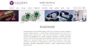 Информация о компании Вальтера