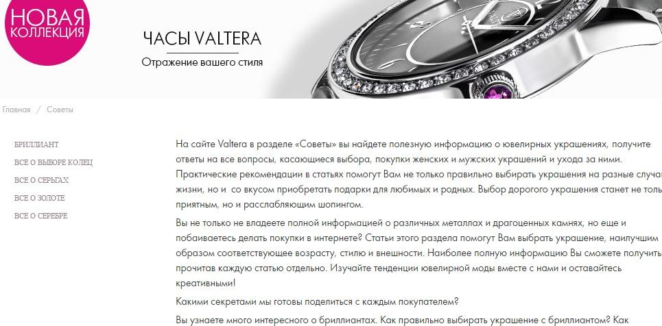 Советы на официальном сайте компании Вальтера