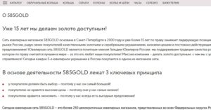 Информация о компании 585