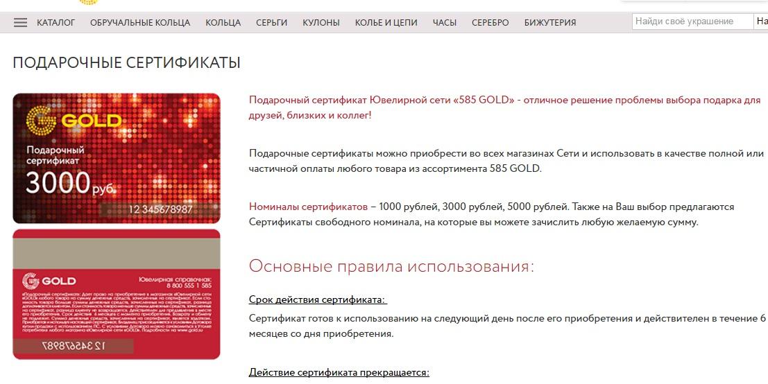 Сертификаты на сайте 585