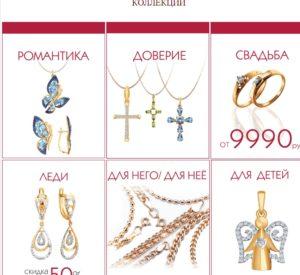 Коллекция на официальном сайте Золотой прайд