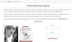 Калькулятор на официальном сайте компании Золотой прайд