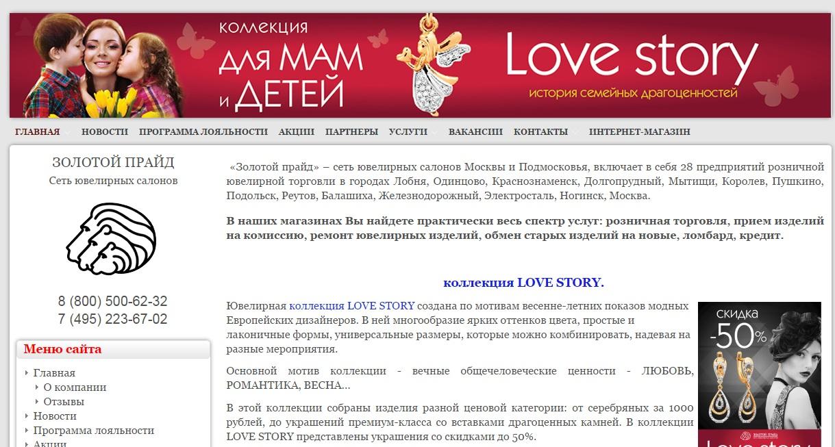 Официальный сайт компании Золотой прайд