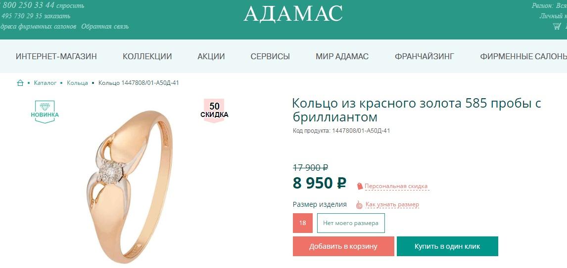 Описание кольца с бриллиантом в магазине Адамас