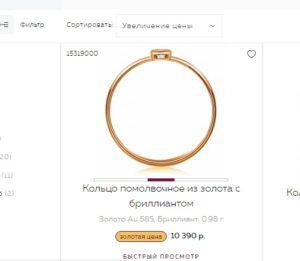 Описание кольца для помолвки на сайте ювелирного завода