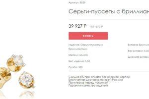 Вид сережек пуссетов с бриллиантами
