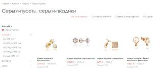 Выбор сережек пуссетов на сайте магазина 585 золото