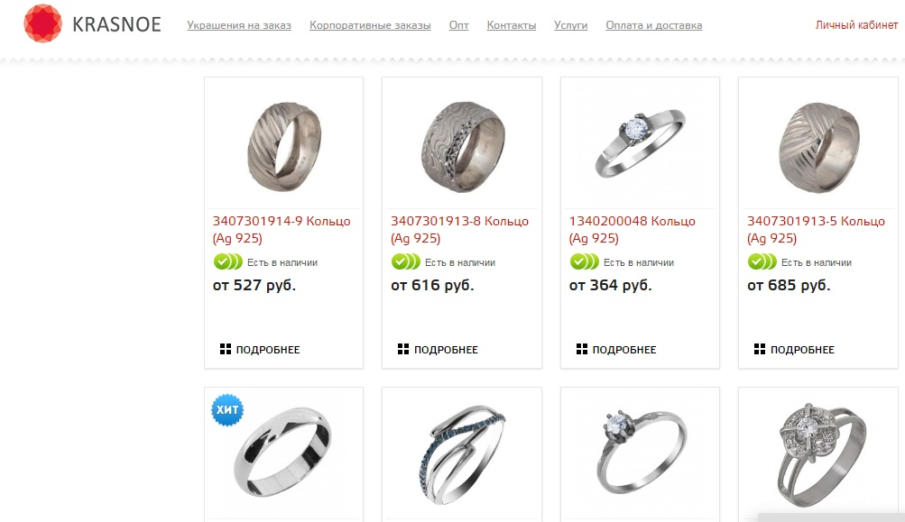 Серебряные кольца на сайте Красное золото