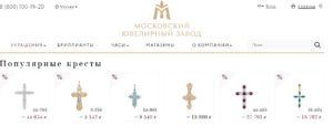 Ассортимент крестов из золота на сайте Московского ювелирного завода
