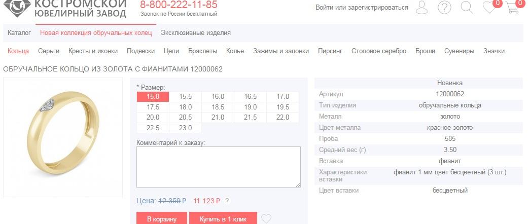 Описание кольца обручального от Костромского ювелирного завода