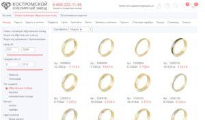 Обручальные кольца от Костромского ювелирного завода