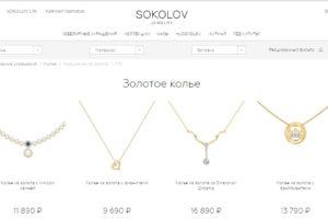 Ассортимент каталога на сайте Соколов