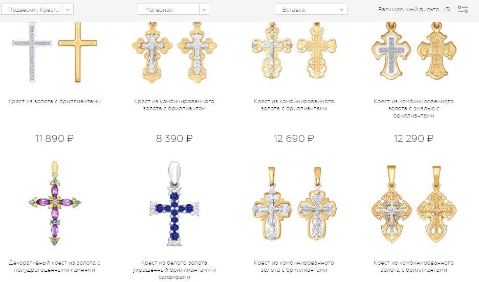 Крестики из золота на сайте ювелирного завода Соколов