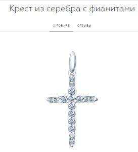 внешний вид серебряного крестика на сайте Соколов