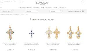 Крестики от ювелирного завода Соколов
