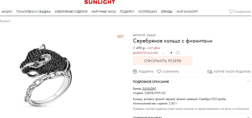 Описание кольца из серебра от Санлайт