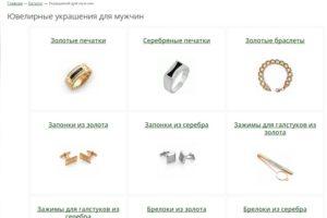 Ассортимент украшения для мужчин на сайте Тутанхамон