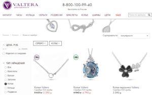 Ассортимент ювелирных украшений из серебра на сайте Вальтера