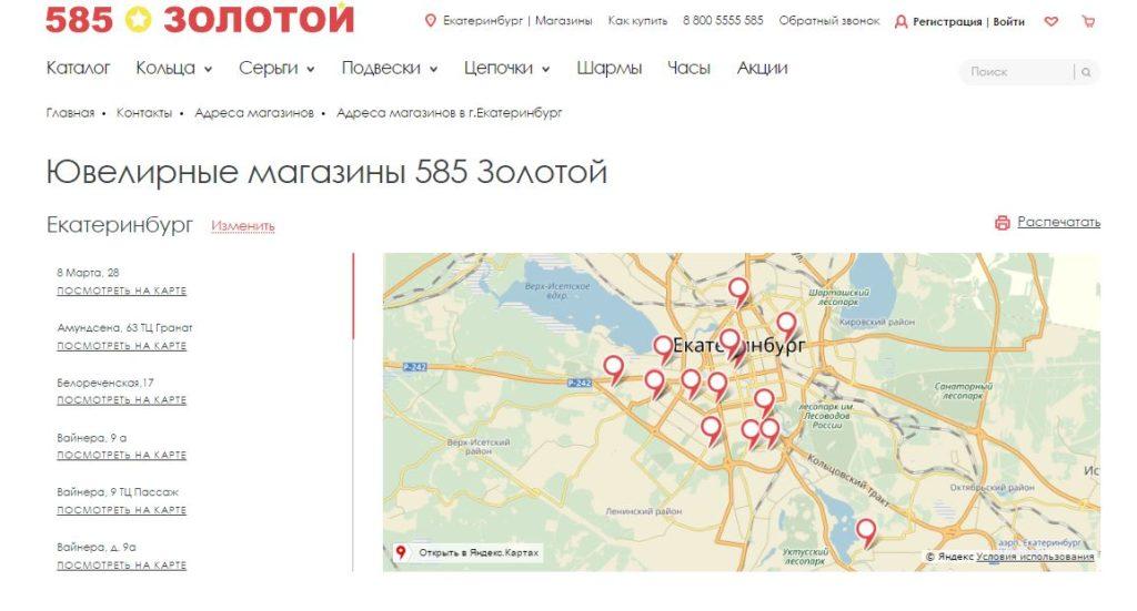 """Ювелирные магазины """"585"""" г. Екатеринбург"""