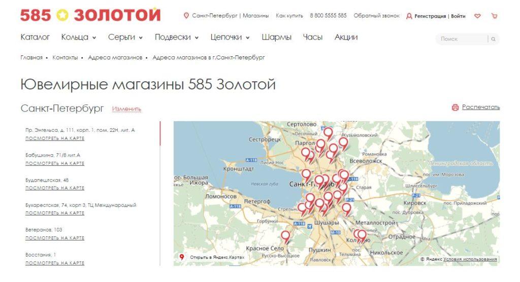 """Ювелирные магазины """"585"""" СПб"""