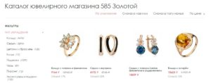 "Каталог ювелирного магазина ""585"" г. Екатеринбург"