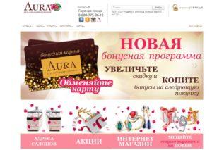 """Официальный сайт ювелирного магазина """"Аура"""""""