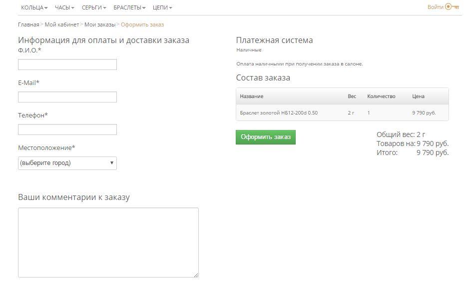 """Оформление заказа в интернет магазине """"Аура"""""""