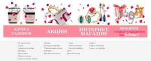 "Вкладки интернет магазина ""Аура"""