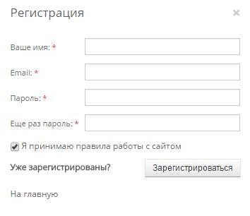 """Регистрация в интернет магазине """"Аура"""""""