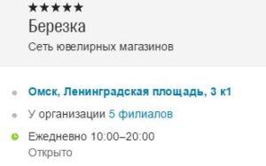 """Время работы ювелирного магазина """"Берёзка"""""""