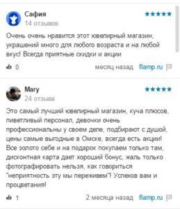 """Отзывы об ювелирном магазине """"Берёзка"""""""