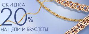 """Скидки ювелирного магазина """"Берёзка"""""""