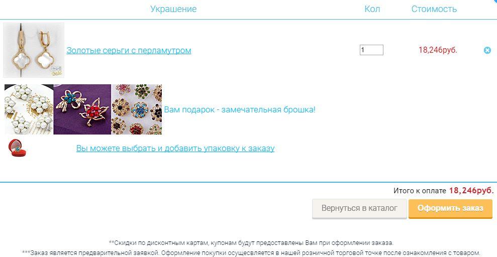"""Ювелирный интернет магазин """"Бестголд"""" - Корзина"""