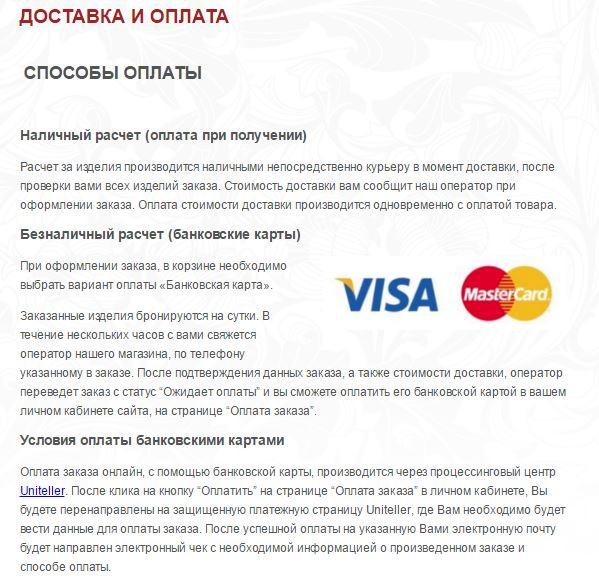 Интернет магазин - Доставка и оплата