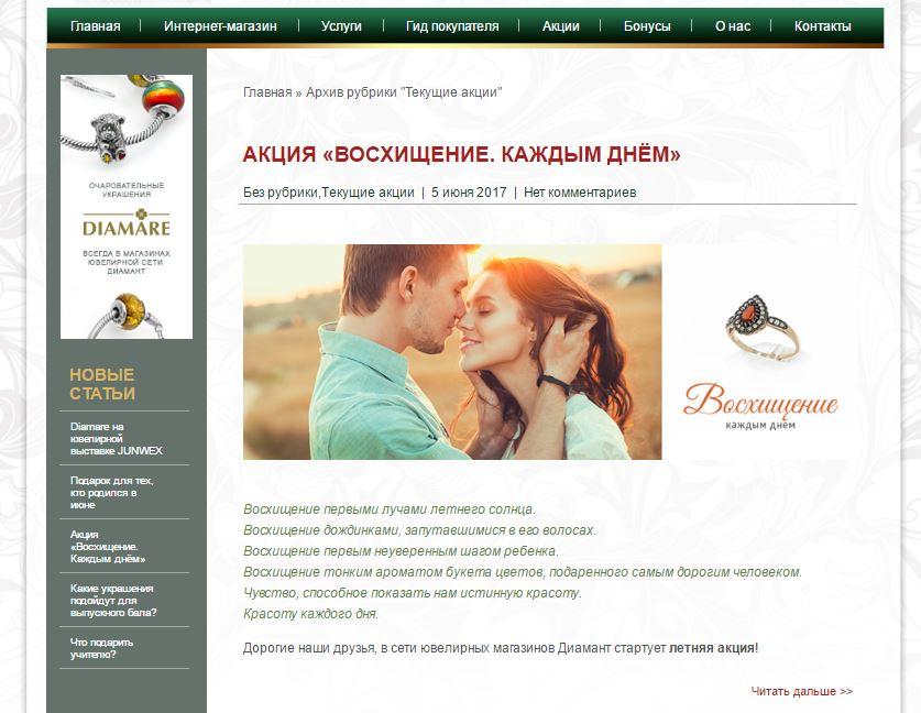 "Интернет магазин ""Диамант"" - Акции"