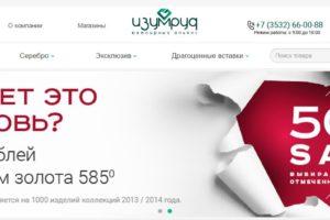Официальный сайт ювелирного альянса Изумруд