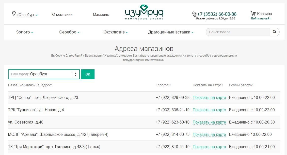изумруд оренбург официальный сайт названиях только фото