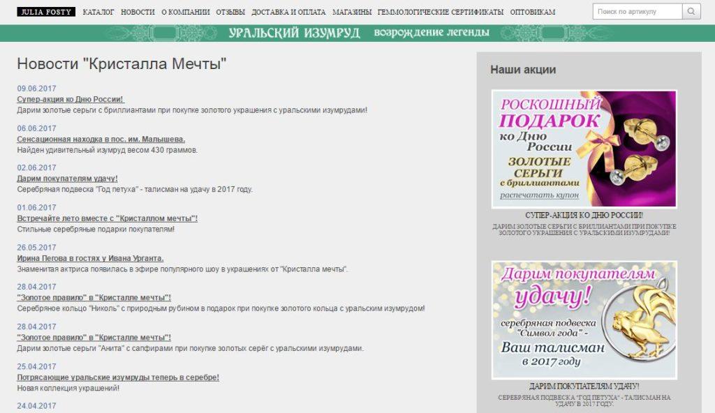 """Новости """"Кристалл мечты"""""""