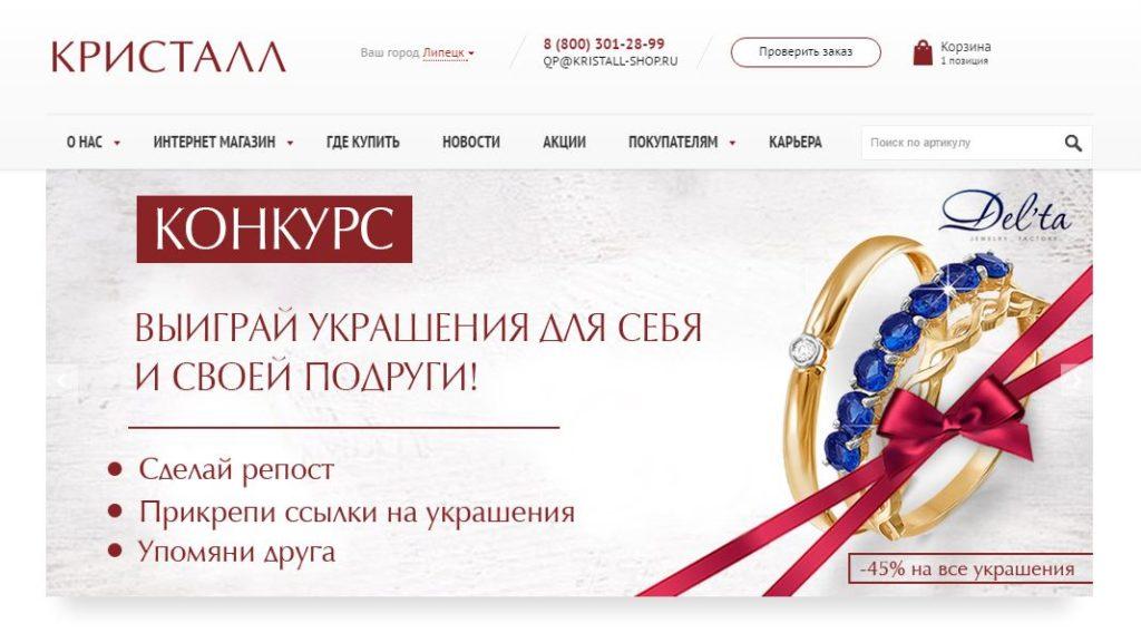 """Официальный сайт ювелирного дома """"Кристалл"""""""