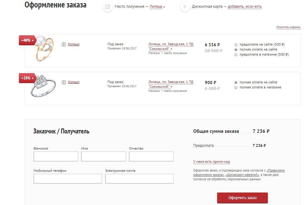 """Оформление заказа на официальном сайте """"Кристалл"""""""