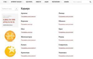 """Карьера - Вакансии в ювелирных магазинах """"Кристалл"""""""