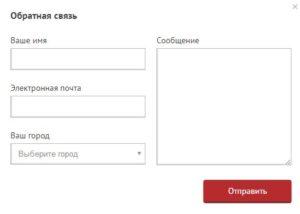 """Обратная связь на официальном сайте """"Кристалл"""""""