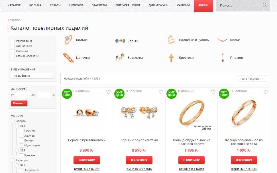 """Каталог ювелирных изделий """"Линия Любви"""""""