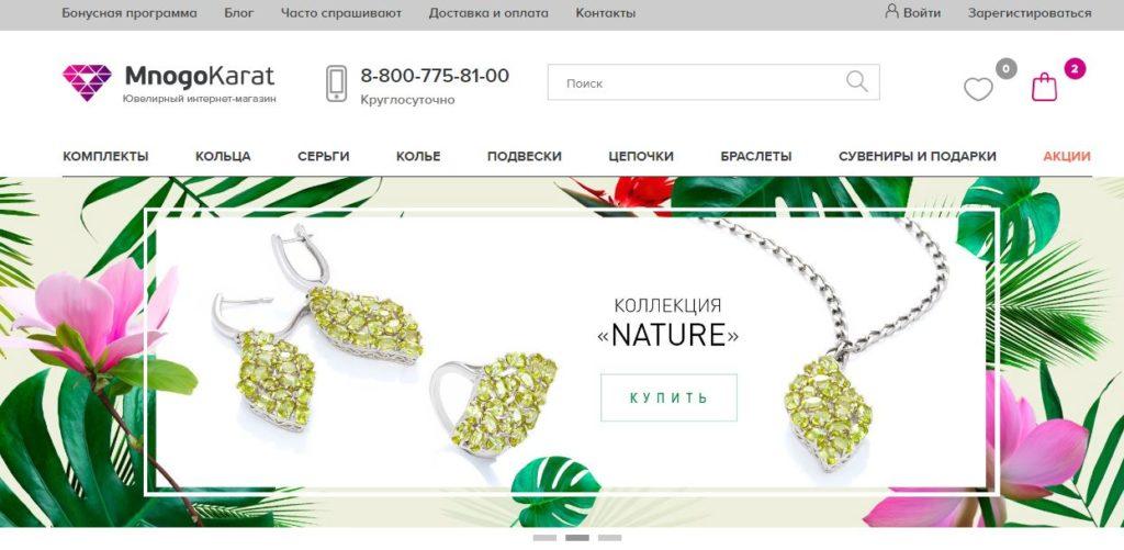 Многокарат.ру - ювелирный интернет магазин