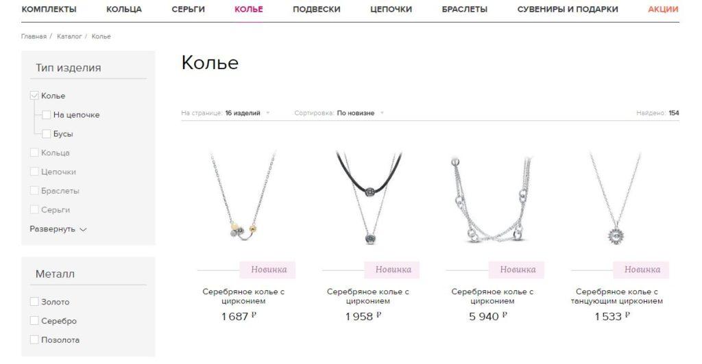 Каталог ювелирных изделий на Многокарат.ру