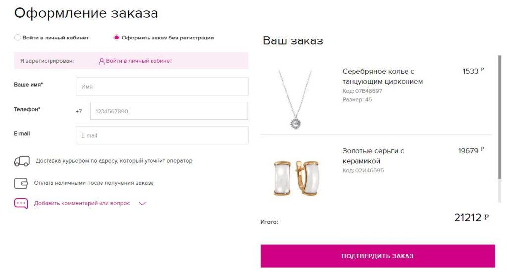 Оформление заказа на Многокарат.ру