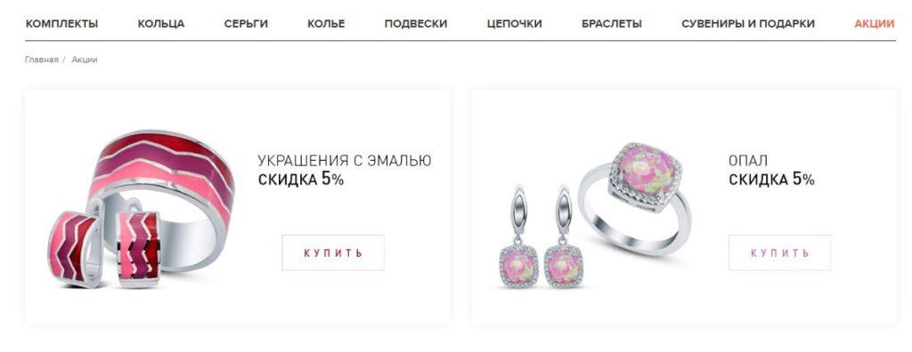 Акции интернет магазина Многокарат.ру