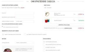 """Оформление заказа на официальном сайте """"Наше золото"""""""